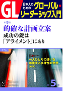 GL 日本人のためのグローバル・リーダーシップ入門 第5回(PHP電子)