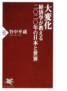 大変化 経済学が教える二〇二〇年の日本と世界(PHP新書)