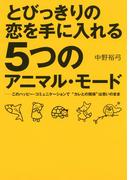 とびっきりの恋を手に入れる5つのアニマル・モード(大和出版)(大和出版)
