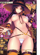 COMICペンギンクラブ山賊版 2015年11月号(富士美出版)