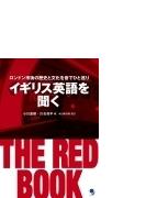 ≪期間限定 30%OFF≫【セット商品】イギリス英語を聞く THE RED BOOK+THE BLUE BOOK 2冊≪音声付≫セット