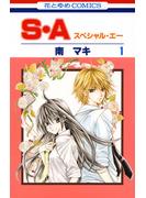【期間限定 無料】S・A(スペシャル・エー)(1)(花とゆめコミックス)