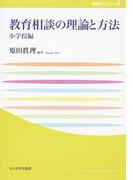 教育相談の理論と方法 小学校編 (玉川大学教職専門シリーズ)