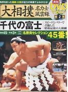 大相撲名力士風雲録 2 (分冊百科シリーズ)