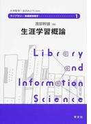 生涯学習概論 (ライブラリー図書館情報学)