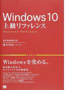 Windows 10上級リファレンス 最高級の設定&カスタマイズを詳細解説