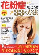 花粉症が楽になる33の方法 (TJ MOOK 知りたい!得する!ふくろうBOOKS)(TJ MOOK)