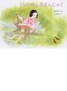 うりひめとあまんじゃく 日本の昔話 (こどものとも日本の昔話10のとびら)