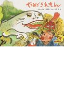 たぬきえもん 日本の昔話 (こどものとも日本の昔話10のとびら)