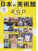 日本の美術館ベスト200最新案内 2016 (ぴあMOOK)(ぴあMOOK)