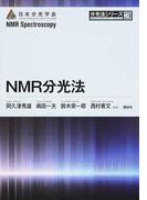 NMR分光法 (分光法シリーズ)(分光法シリーズ)