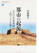 都市の起源 古代の先進地域=西アジアを掘る (講談社選書メチエ)(講談社選書メチエ)