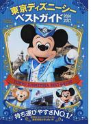 東京ディズニーシーベストガイド 2016−2017