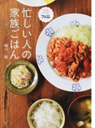 忙しい人の家族ごはん ベストレシピ70品 (講談社のお料理BOOK)