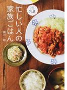 忙しい人の家族ごはん ベストレシピ70品 (講談社のお料理BOOK)(講談社のお料理BOOK)