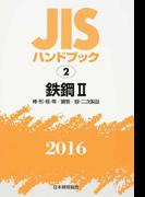 JISハンドブック 鉄鋼 2016−2 棒・形・板・帯/鋼管/線・二次製品