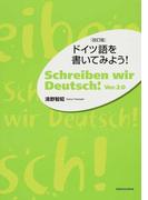 ドイツ語を書いてみよう! 改訂版