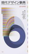 現代デザイン事典 2016年版