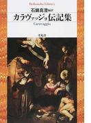 カラヴァッジョ伝記集 (平凡社ライブラリー)(平凡社ライブラリー)