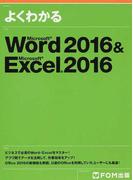 よくわかるMicrosoft Word 2016&Microsoft Excel 2016