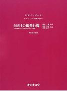 365日の紙飛行機 NHK連続テレビ小説「あさが来た」主題歌 (ピアノ・ピース ピアノソロ&弾き語り)