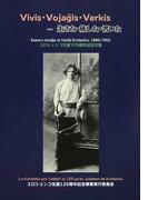 生きた・旅した・書いた エロシェンコ生誕125周年記念文集