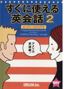 【音声付】すぐに使える英会話2(スーパー・ビジュアル)