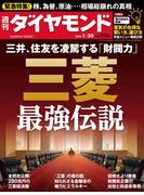 週刊ダイヤモンド 2016年1月30日号 [雑誌]