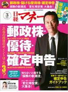 日経マネー2016年3月号(日経マネー)