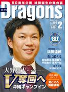 月刊ドラゴンズ 2016年2月号[デジタル版](月刊ドラゴンズ)