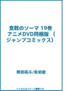 食戟のソーマ 19巻 アニメDVD同梱版 (ジャンプコミックス)(ジャンプコミックス)