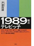 1989年のテレビっ子 たけし、さんま、タモリ、加トケン、紳助、とんねるず、ウンナン、ダウンタウン、その他多くの芸人とテレビマン、そして11歳の僕の青春記
