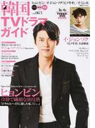 韓国TVドラマガイド vol.063 ヒョンビン/イ・ジョンソク『ピノキオ』/イ・ミンホ (双葉社スーパームック)(双葉社スーパームック)