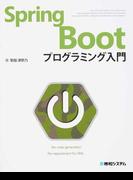 Spring Bootプログラミング入門