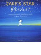 星空のジェイク ~JAKE'S STAR~ (読み聞かせ英語絵本)