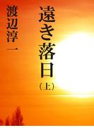 【全1-2セット】遠き落日