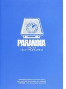 パラノイア〈インターナルセキュリティ〉 ロールプレイングゲームルールブック