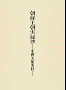朝鮮王朝実録抄 中世美術史料