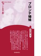 ブロンテ姉妹 新装版 (Century Books 人と思想)