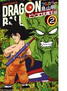 DRAGON BALL ピッコロ大魔王編2 フルカラー (ジャンプ・コミックス)(ジャンプコミックス)