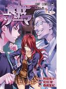 食戟のソーマ 17 見せしめ (ジャンプコミックス)(ジャンプコミックス)