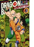DRAGON BALL ピッコロ大魔王編3 フルカラー (ジャンプ・コミックス)(ジャンプコミックス)