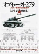 オブイェークト279 ソビエト陸軍の試作重戦車 実車写真・図面集