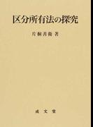 区分所有法の探究 (名城大学法学会選書)