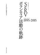 SeRVボランティア活動の軌跡 〈ドキュメント〉1995−2015 真如苑救援ボランティア