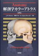 解剖学カラーアトラス 第8版