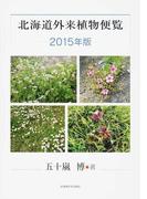 北海道外来植物便覧 2015年版
