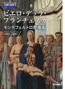 ピエロ・デッラ・フランチェスカ モンテフェルトロ祭壇画 (名画の秘密)