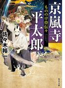 【1-5セット】もののけ侍伝々(角川文庫)