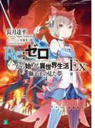 【全1-2セット】Re:ゼロから始める異世界生活 Ex(MF文庫J)